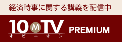 伊藤元重の講義一覧 | 10MTVオピニオン