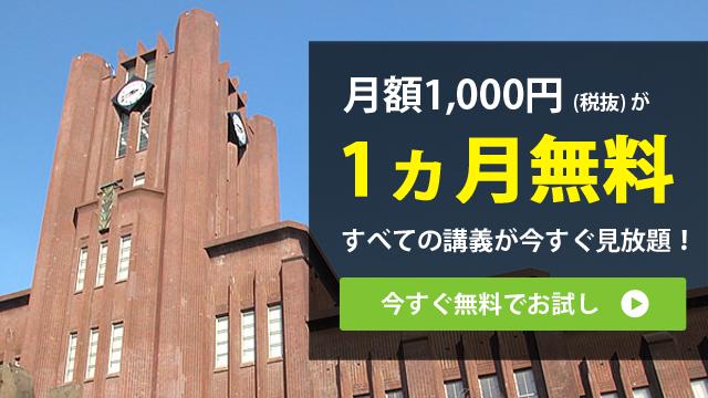 月額1000円(税抜)が1カ月間無料。すべての講義が今すぐ見放題!今すぐ無料でお試し