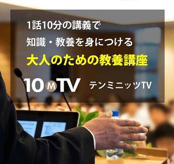10MTVオピニオンは、有識者の生の声を10分間で伝える新しい教養動画メディアです。