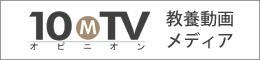 教養動画メディア 10MTVオピニオン