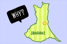 なぜ茨城県は魅力度ランキング最下位なのか?