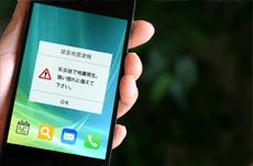 東京都「地震危険度」ランキング