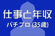 【仕事と年収】パチプロ(35歳男性)の場合