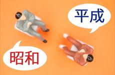 仕事で感じる「昭和と平成」世代の違いは?