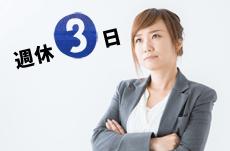 日本で将来「週休3日」は広がるのか?
