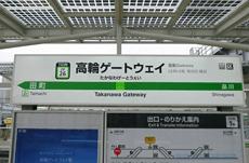 山手線の新駅「高輪ゲートウェイ」周辺には何がある?