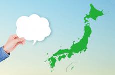 「方言が難しすぎる」都道府県ランキング