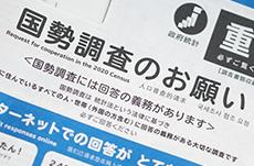 日本で最も重要な統計調査「国勢調査」とは?