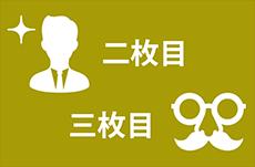 歌舞伎語源の「〇枚目」は何枚目まである?