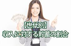 【世代別】収入に対する貯蓄の割合は?