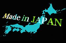意外と知らない日本発祥の商品とは?
