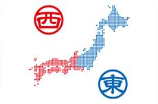 「東日本」と「西日本」の境界線はどこ?