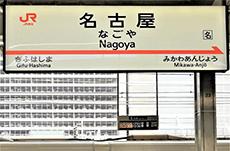 なぜ「名古屋」は魅力度が低いのか?