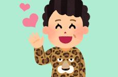 大阪のオバちゃんはなぜヒョウ柄が好きなのか?