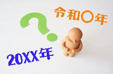 【20XX年⇔令和〇年】年号と西暦を変換する方法