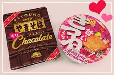チョコの焼きそば!「甘いカップ麺」その味は?