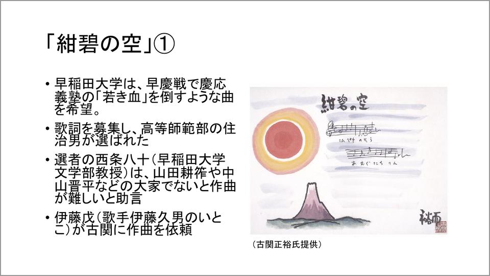 作曲 家 大学 早稲田 応援 歌