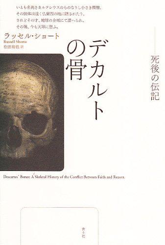 盗まれたデカルトの頭蓋骨の行方