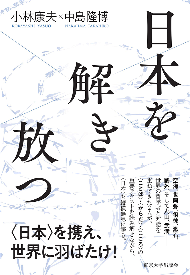 「本質主義」に陥らないよう、いかにして日本を語るのか