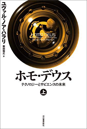 『ホモ・デウス』を読んで長谷川眞理子氏が投げかけた問い