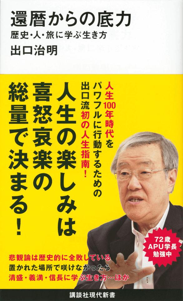 日本の「定年制」はガラパゴス的で不幸を招く悪…