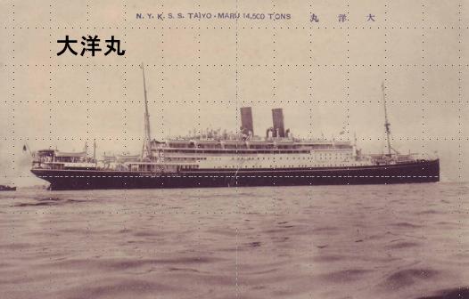 大洋丸は日本のさまざまな歴史に関わり続けた