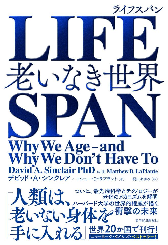 『LIFESPAN 老いなき世界』が突き付けた永遠の命の意味