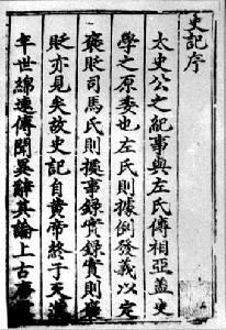 司馬遷「史記」は孔子「春秋」の精神を継いだ書